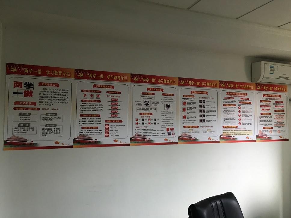 四川省建设工程造价管理总站党支部 着力营造两学一做学习教育氛围       在省造价总站办公楼里、会议室、办事窗口、电梯间到处都能看到两学一做主题海报上醒目的红字和宣传内容。对所有党员干部来说,这些宣传海报不仅是一份便捷的学习资料,更是一个督促学习的警示灯,让党员干部在工作忙碌之余,不经意间就对两学一做入脑入心。 自召开学习党章党规,学习系列讲话,做合格党员学习教育动员会后,为营造两学一做学习教育良好氛围,省造价总站党支部坚持舆论先行,积极行动,广泛宣传,通过多种措施,开展两学一做